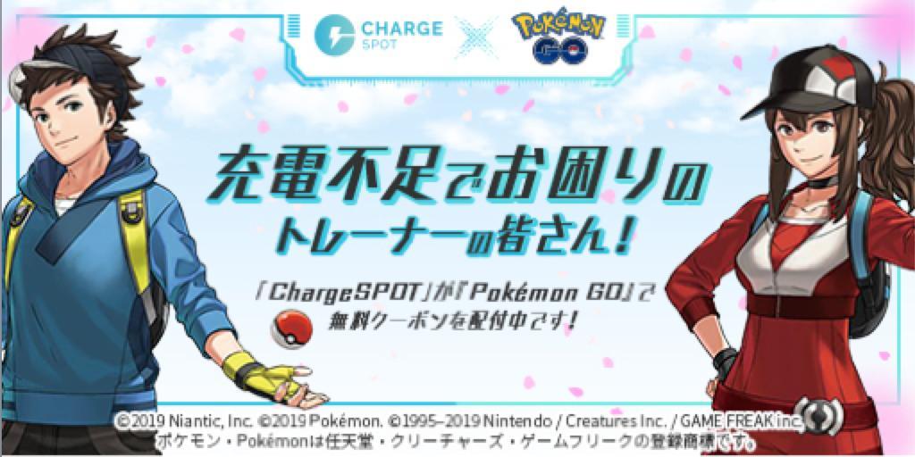 ChargeSPOT(チャージスポット)さんの投稿画像