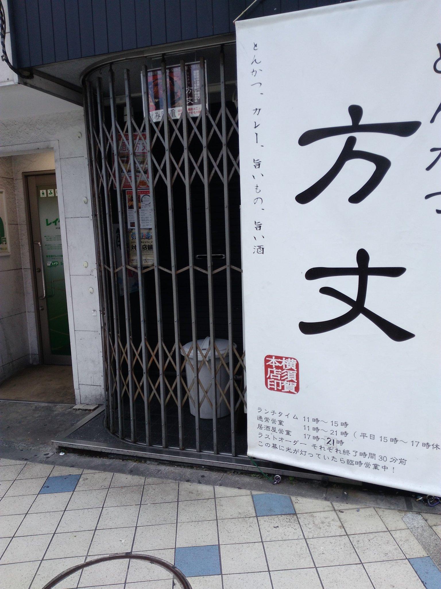 中央 飛び降り 横須賀