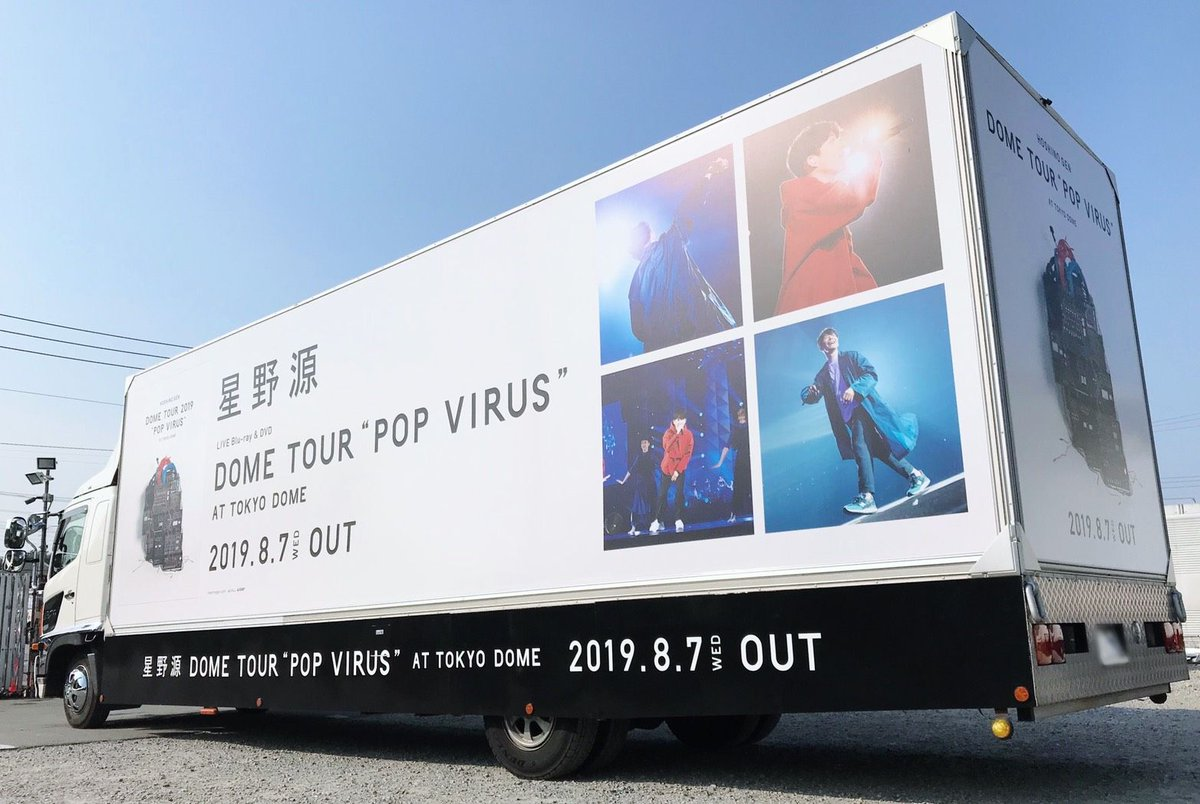 """本日から8/11まで、ドームツアーを開催した大阪・名古屋・札幌・東京・福岡の5大都市にて、明後日8/7発売の星野源の映像作品『DOME TOUR """"POP VIRUS"""" at TOKYO DOME』のアドトラックが運行します! #POPVIRUS   buff.ly/2Z1LA5I"""