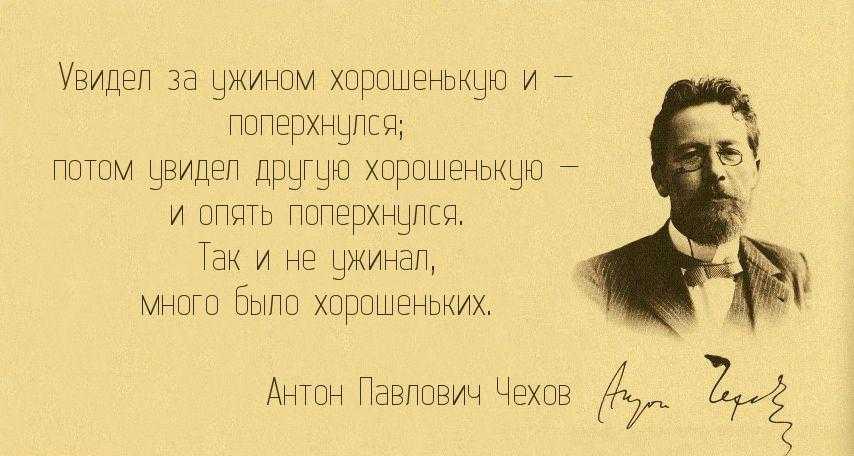 этом чехов цитаты с картинками связи