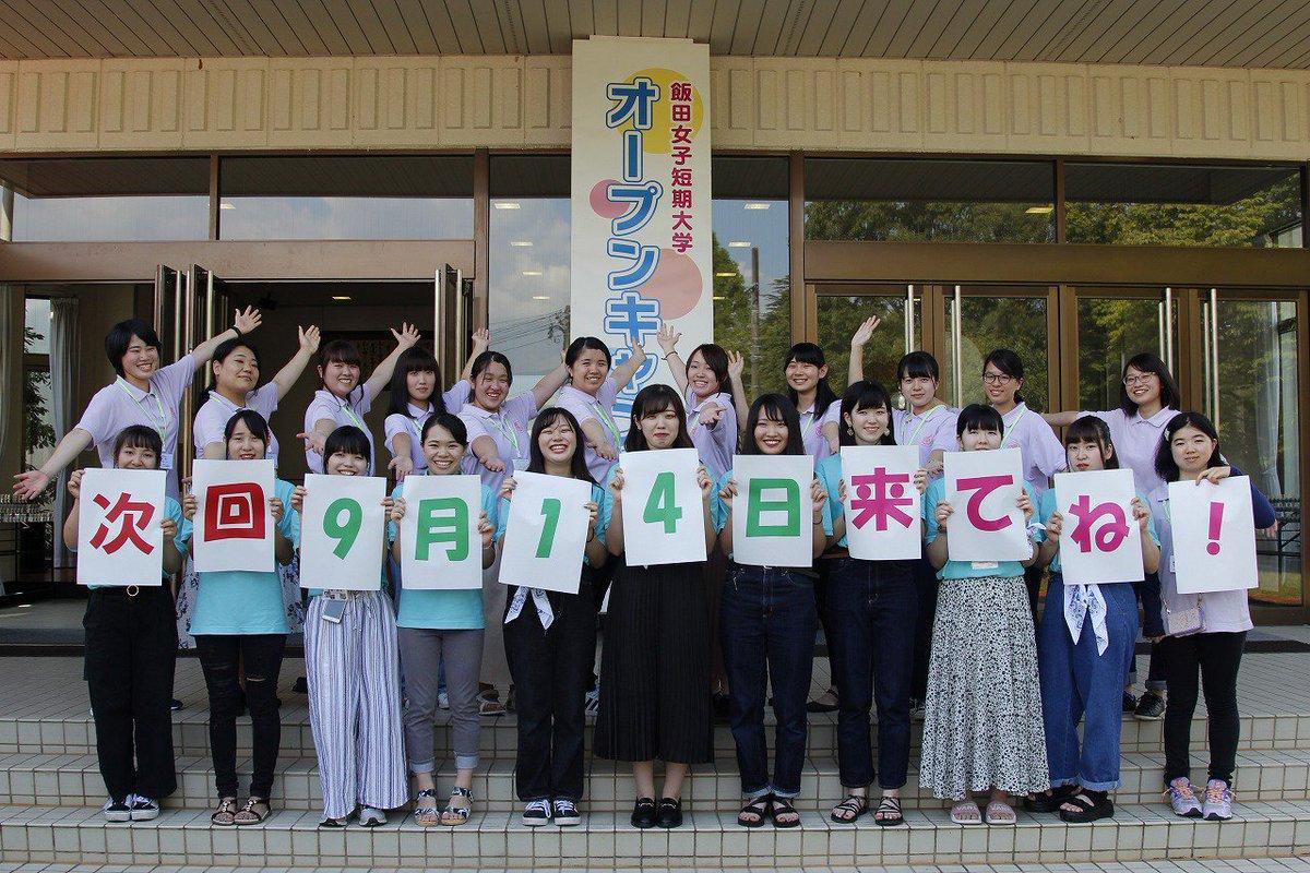 飯田女子短期大学(いいたん) o...
