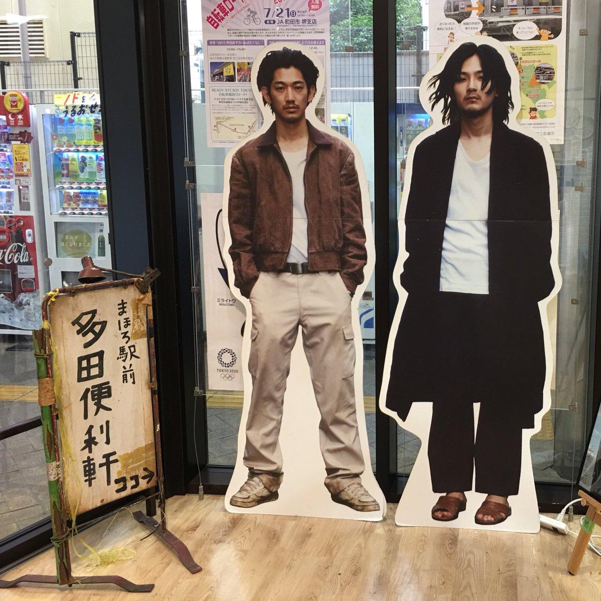 便利 軒 駅前 多田 まほろ