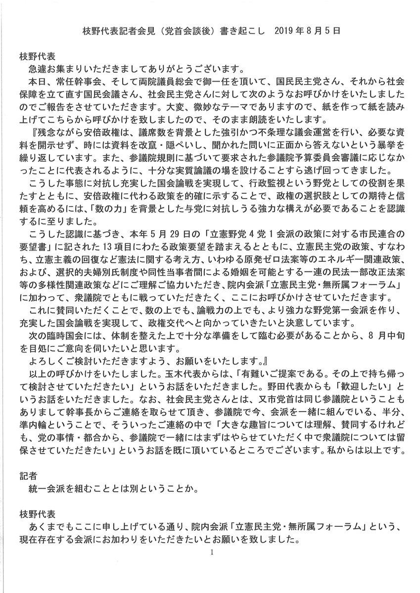 """立憲民主党 国会情報+災害対策 sur Twitter : """"② 大変、微妙なテーマ ..."""