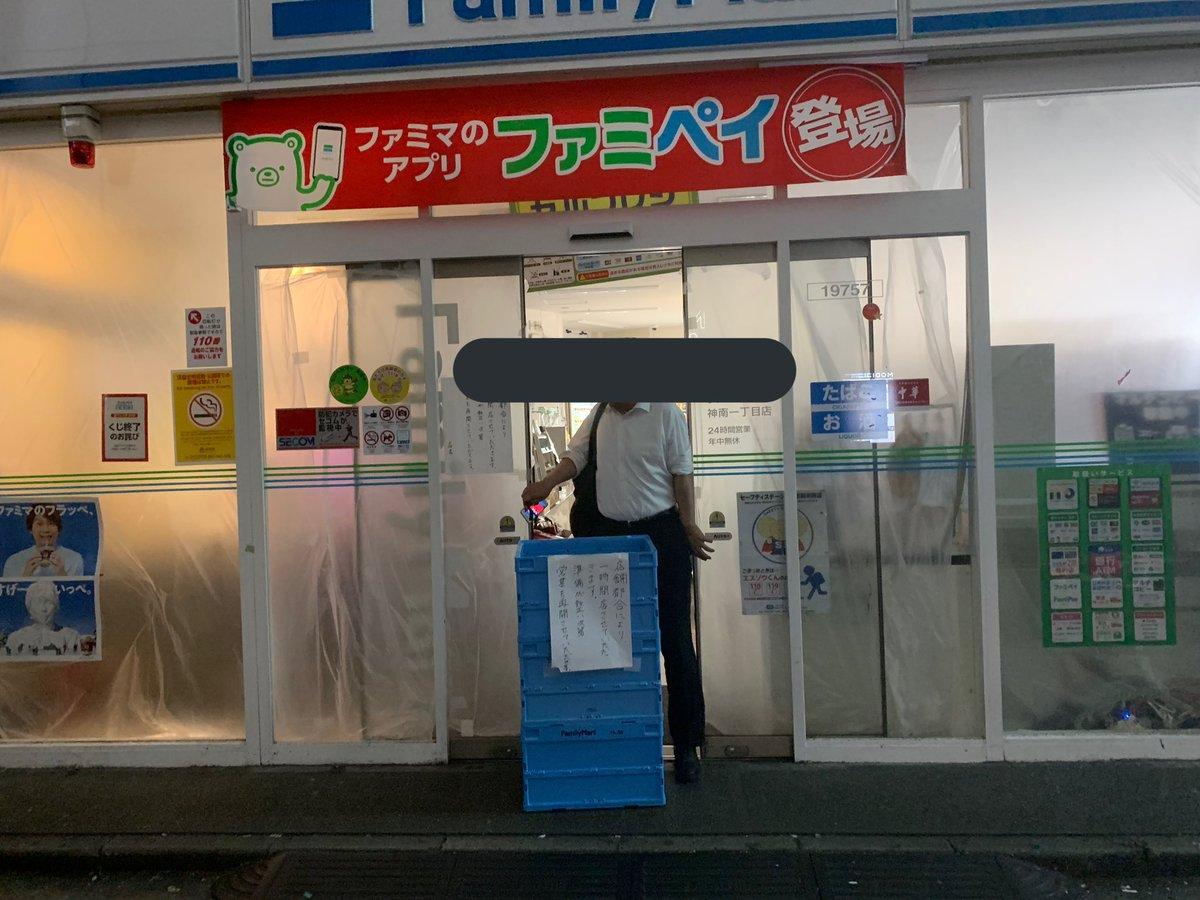店 丁目 神南 ファミリーマート 一
