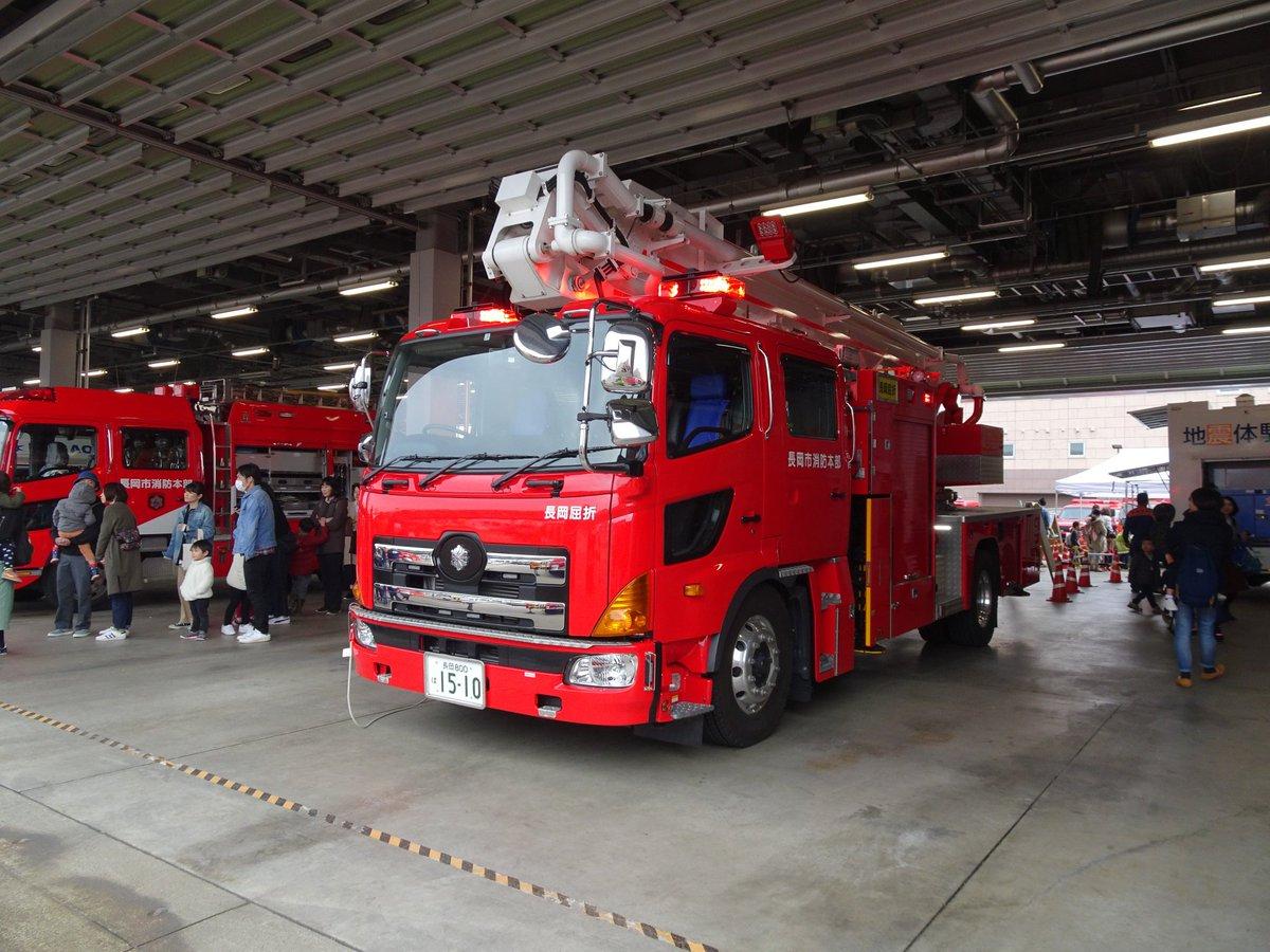 市 消防 長岡
