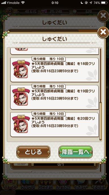 コトダマン 天草 四郎