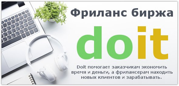 Биржи фриланса украина работа фрилансера в омске