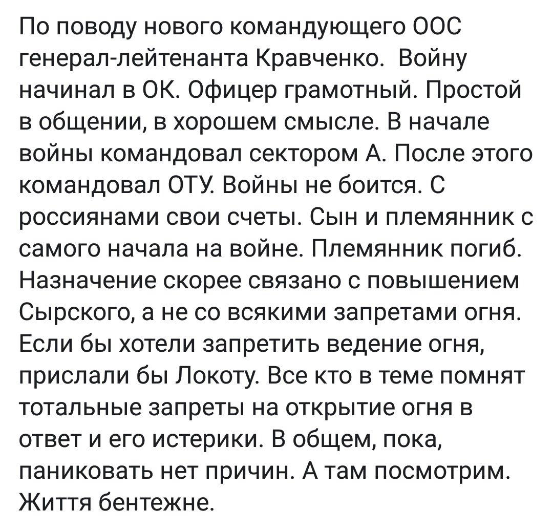 Призначення нового командування направлено на поліпшення керованості ЗСУ в тому руслі, як це бачить начальник Генштабу Хомчак, - Бутусов - Цензор.НЕТ 2851