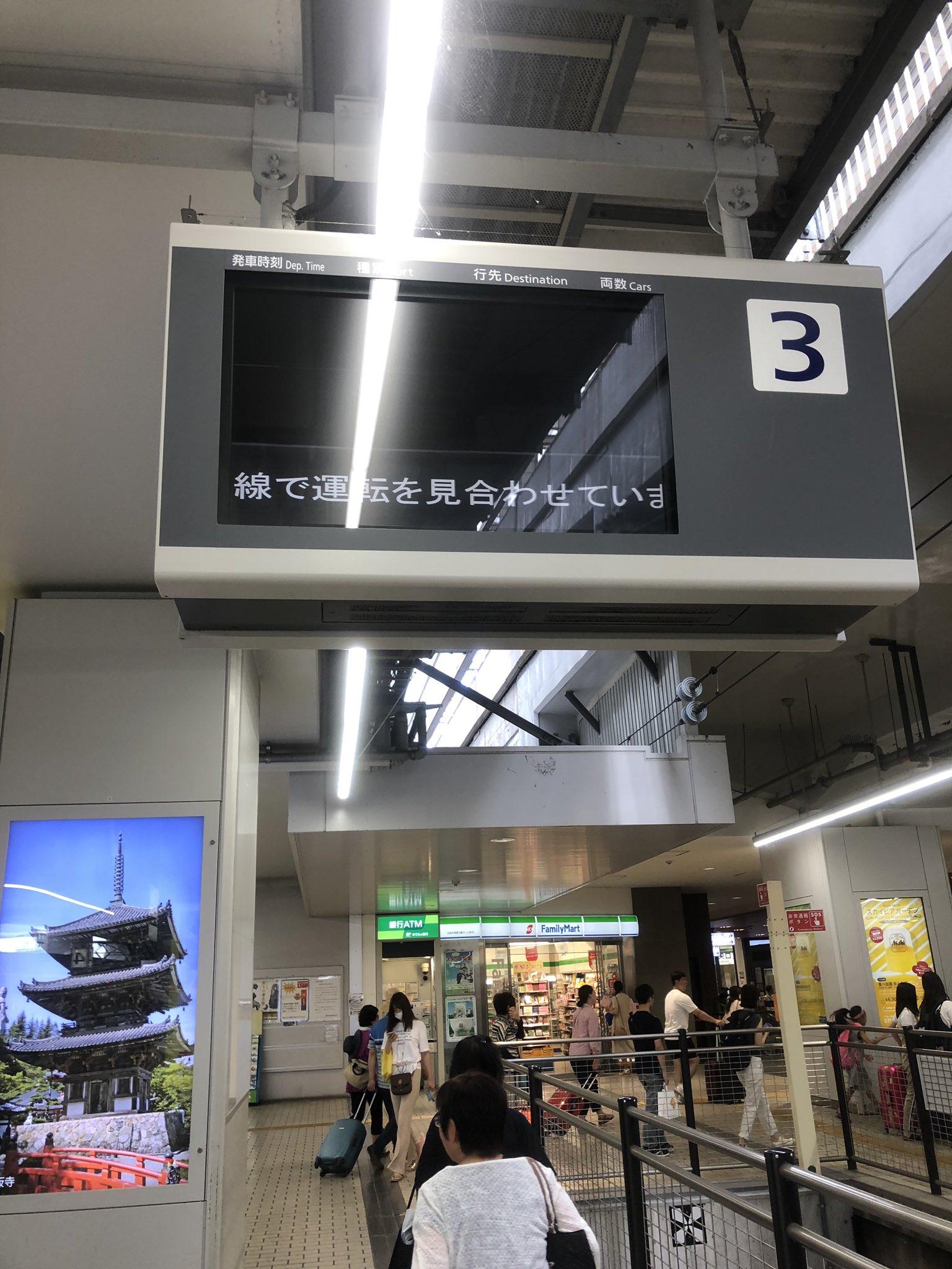 近鉄京都線の久津川駅の人身事故の電光掲示板の画像