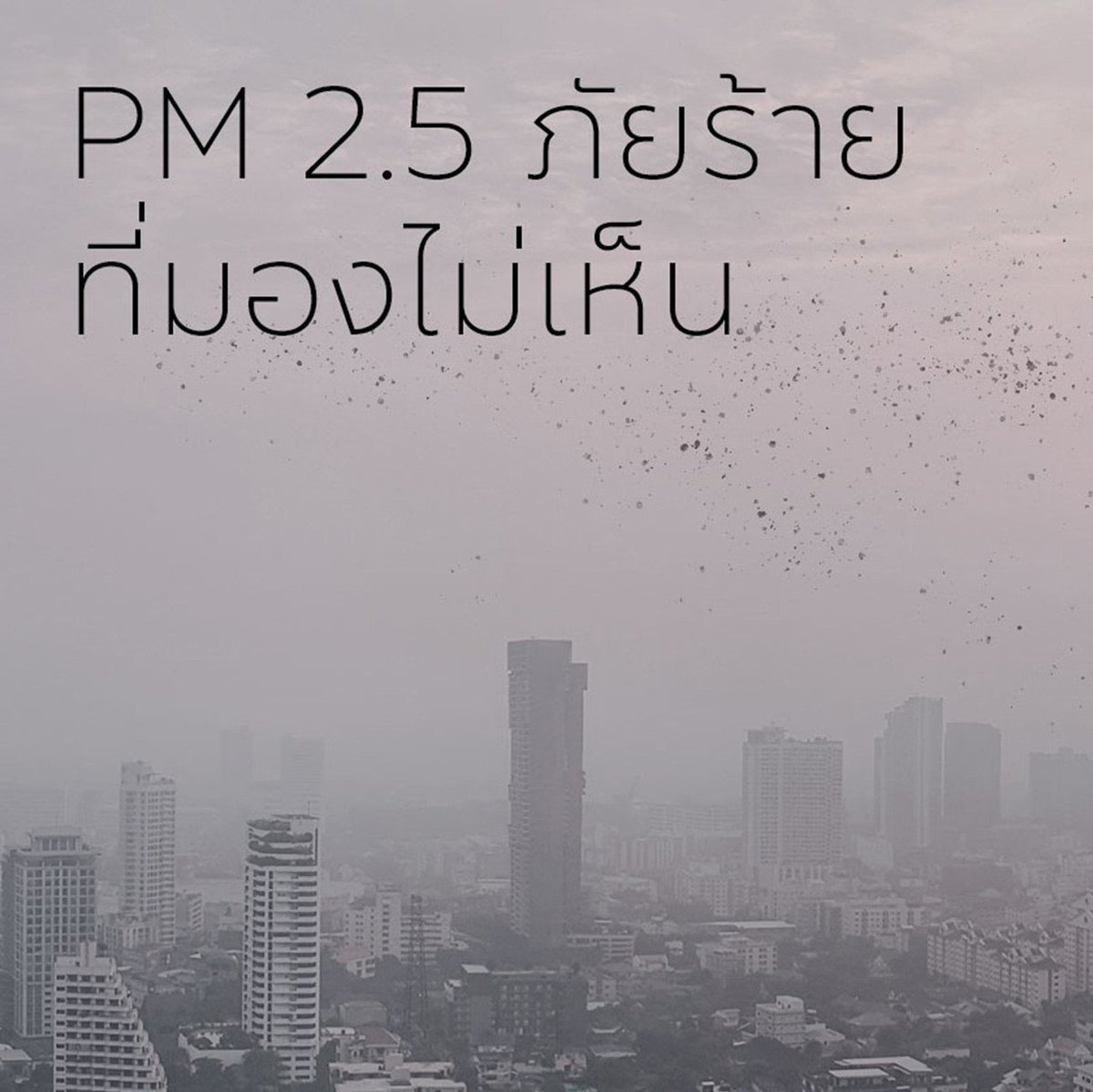 ฝุ่นละออง PM2.5 คืออะไร…แล้วเราควรรับมืออย่างไรกับภัยร้ายที่มองไม่เห็นนี้ พบคำตอบได้ที่นี่ http://wu.to/pccGhd #UnileverNetwork #BerriesPowers #GlutaOrange #Sunscreen #Gluta #PM2.5 #InvisibleThreats #HealthyImmunity