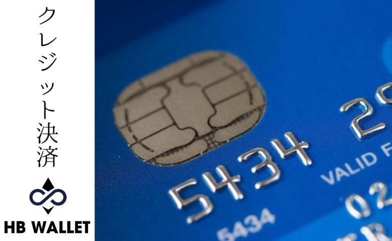 HB WalletがSimplexを導入しクレジットカードで暗号資産購入が可能になったことを発表?仮想通貨取引所を介さずに直接購入し、そのままWalletへ反映させることができるため、手軽にdAppを利用したい方にはオススメ今回は購入方法についてご案内?#HBWallet #Simplex
