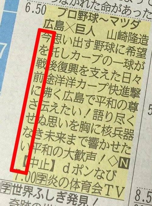 8月6日 中国新聞