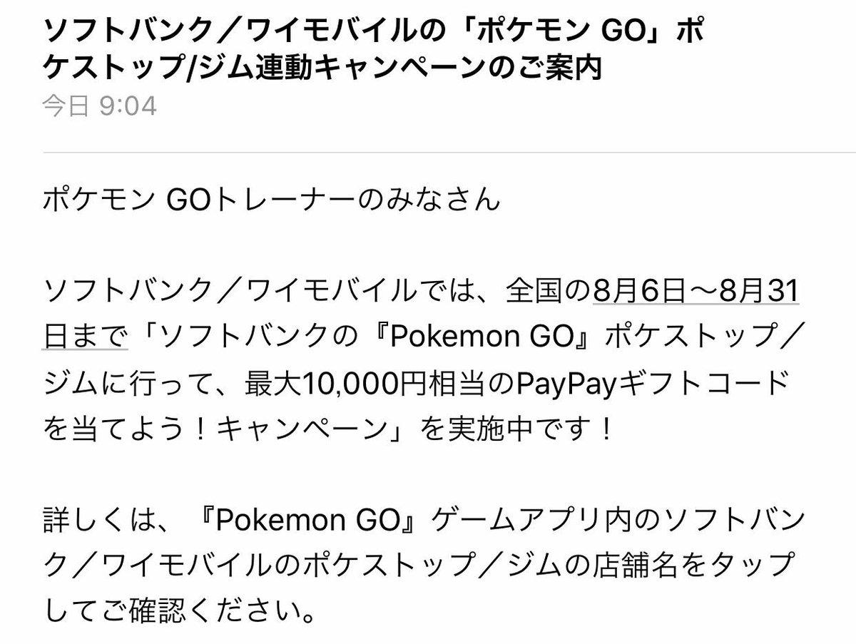 ギフト コード go ポケモン