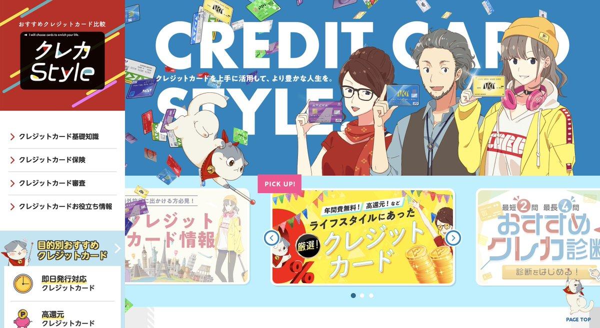 Web企画が最近作ったクレカメディア、コーポレート配下に作ったんですね。2019年5月スタートで、すでに「クレジットカード おすすめ」で6位に来てるttps://webkikaku.co.jp/site/creditcard-capture/