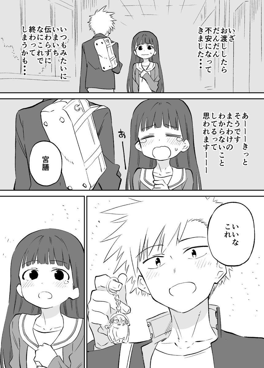 秋タカ@恨み恋11と12巻は冬頃さんの投稿画像