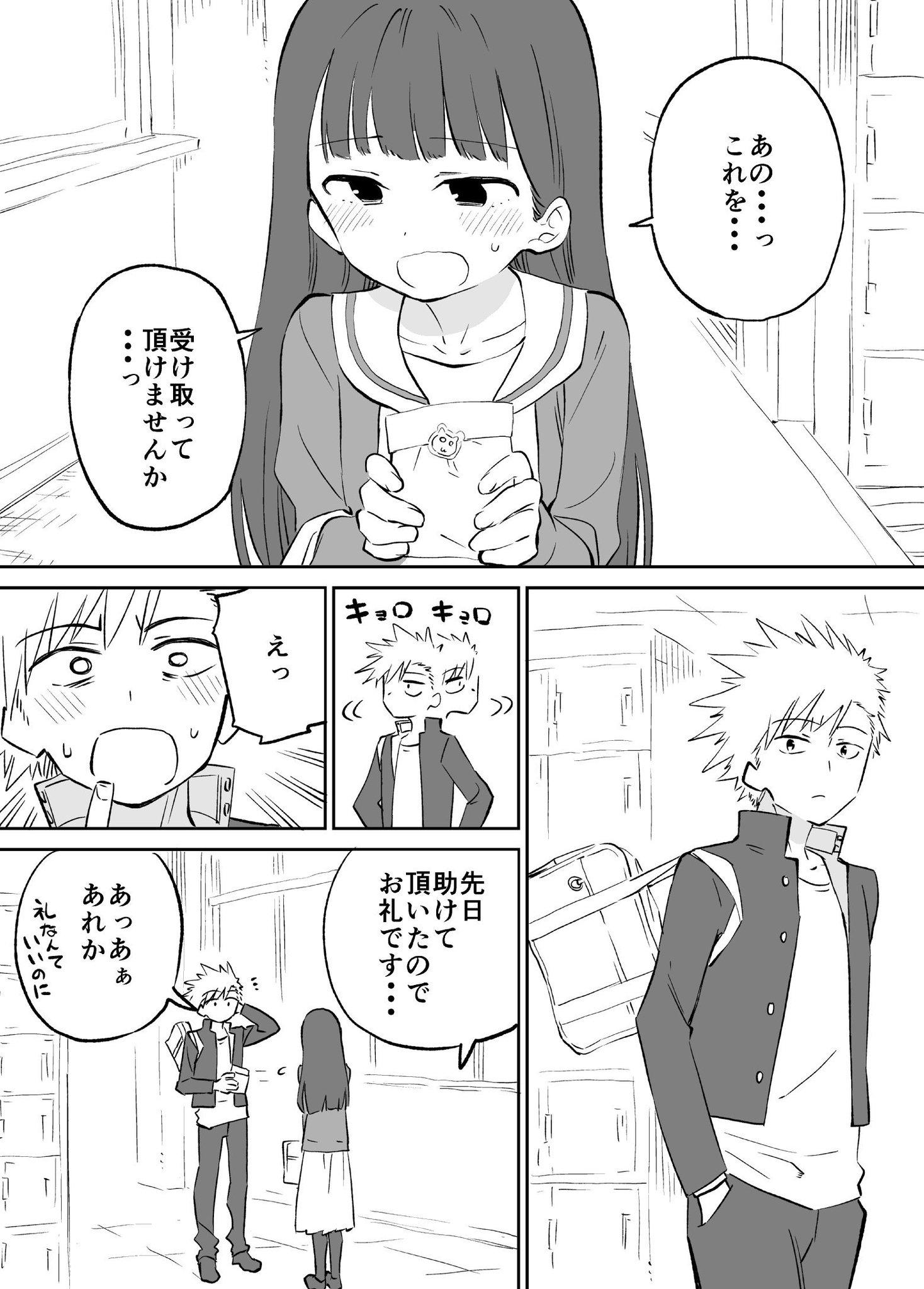 お近づきになりたい漫画9