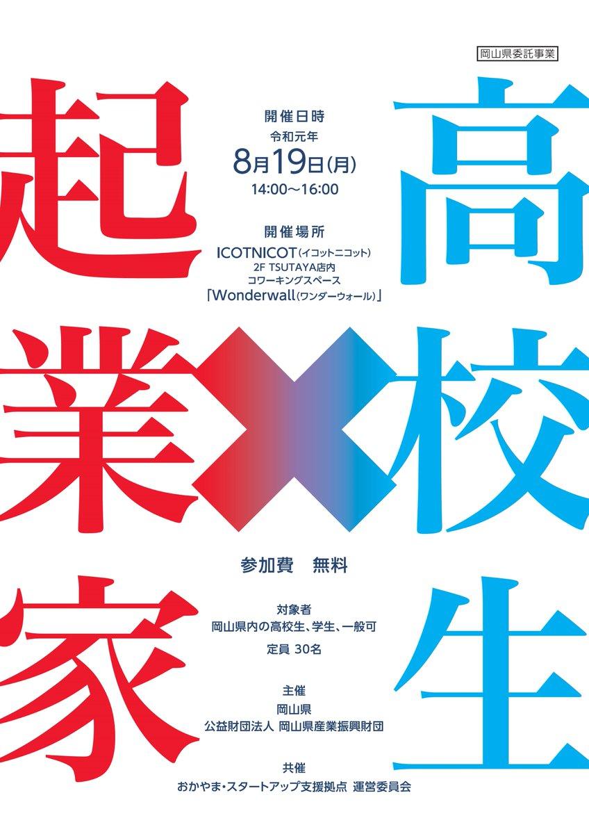 【#高校生 × #起業家 】8/19(月)夏休み特別企画!学生のみなさん、#起業 に興味のある方はぜひ!岡山県の若手起業家二人が教えてくれる、イマドキ起業。未来の岡山県を盛り上げるのは、もしかすると君の『起業』かもしれない。詳細はこちらから