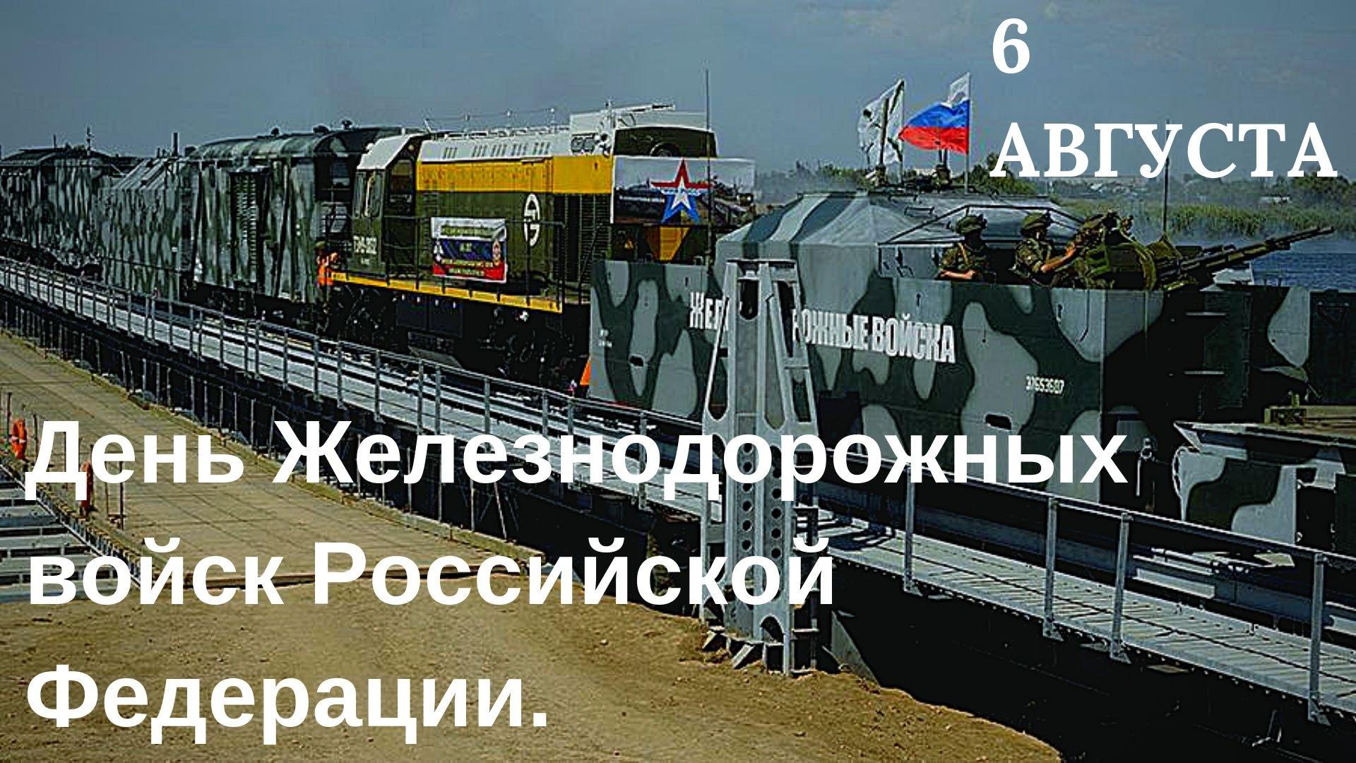 фото поздравления с днем железнодорожных войск