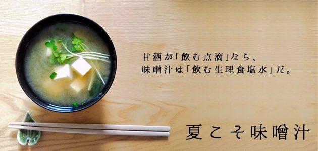 夏こそ味噌汁がいい?熱中症予防に朝の味噌汁が最適!