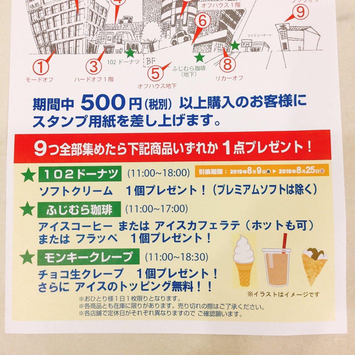 オフハウス八王子大和田店の画像