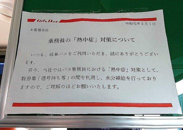 【理解求める】岐阜バスの「運転士が水分補給します」掲示が話題に news.livedoor.com/article/detail… もともと水分補給は禁止していなかったが、ごく一部の利用客から「以前にご意見をいただいた」ため掲示しているという。