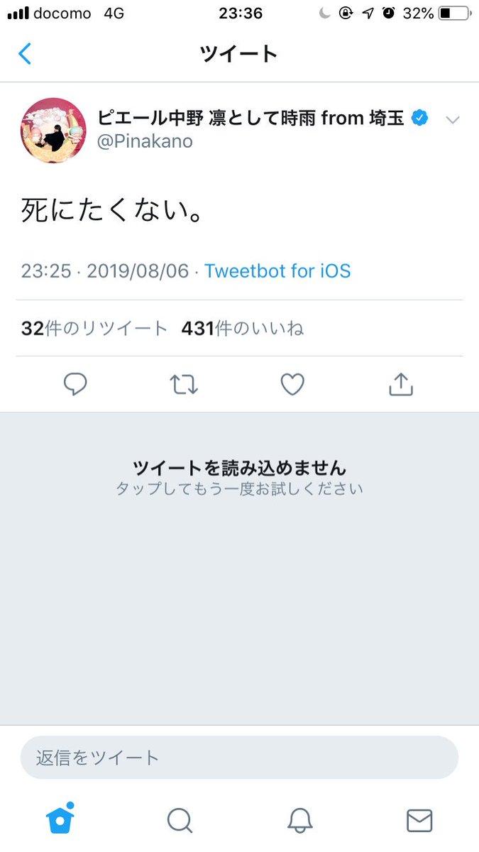 ツイ 消し twitter