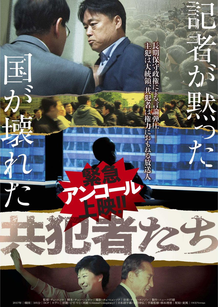 映画『共犯者たち』@ポレポレ東中野 なんとなんと、4週間の緊急アンコール上映が決まりました!!!!!!!! 8/24(土)〜9/6(金) 18:00 9/7(土)〜9/20(金) 15:30 特集上映「政治映画はサスペンスである 2015-2019」では、 8/7(水) 15:00、12(月) 12:30、18(日) 15:00 mmjp.or.jp/pole2/