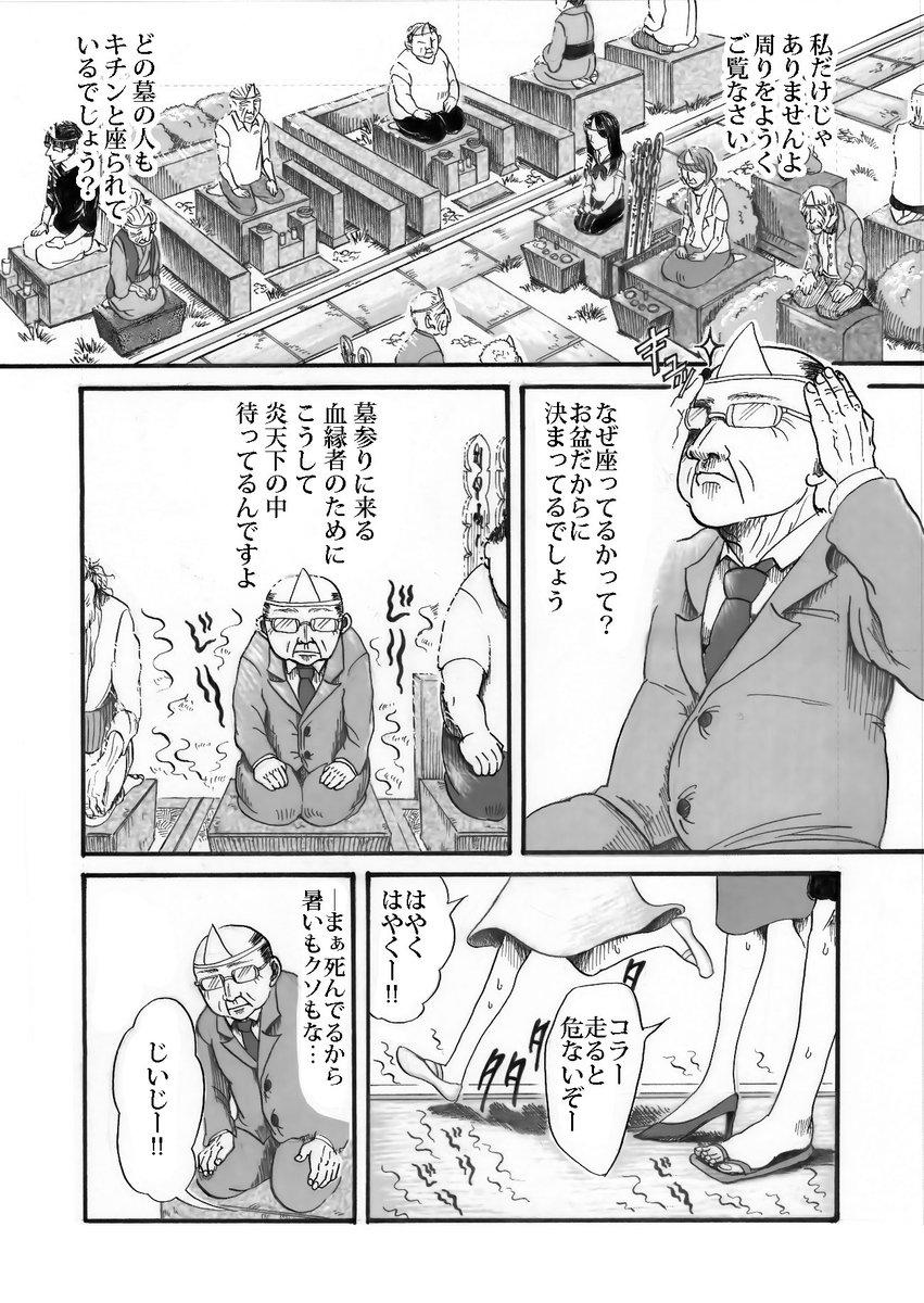泉 紗紗@ゆとのと3巻発売中♨️さんの投稿画像