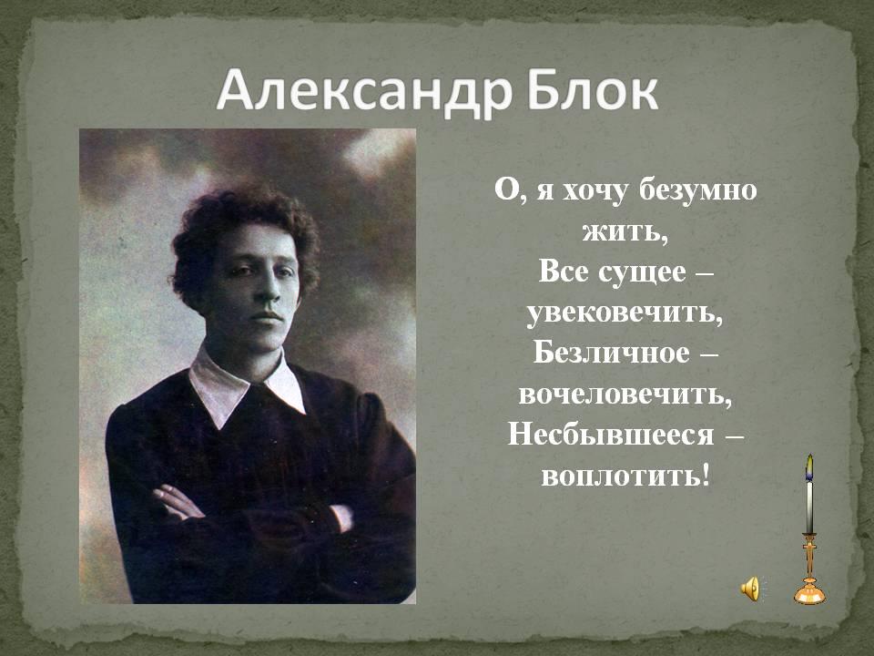 блок стихи стихи котел