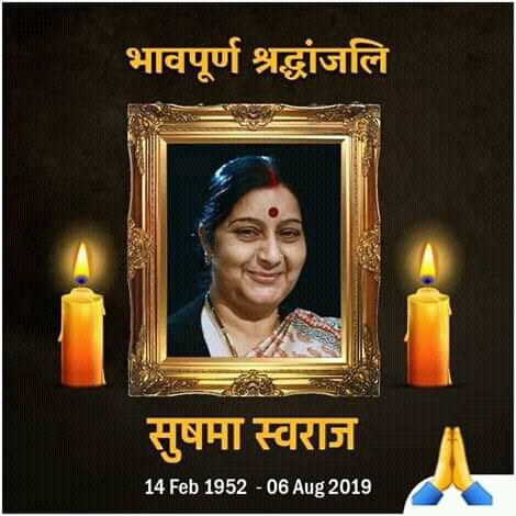 एक अत्यंत दुखद समाचार ! एक बहुत ही प्रबल राजनीतिज्ञ , एक मिलनसार व्यक्तिव , एक अद्भुत प्रवक्ता । आत्मा की शांति के लिए , प्रार्थना 🙏🙏 #BJP #sushmaswaraj #pmo #pmnarendramodi #tripletalaq #jaipur #fun #BjpMemberShip2019 #rajasthan #RIPSushmaSwaraj #India #RIP #WednesdayThoughts