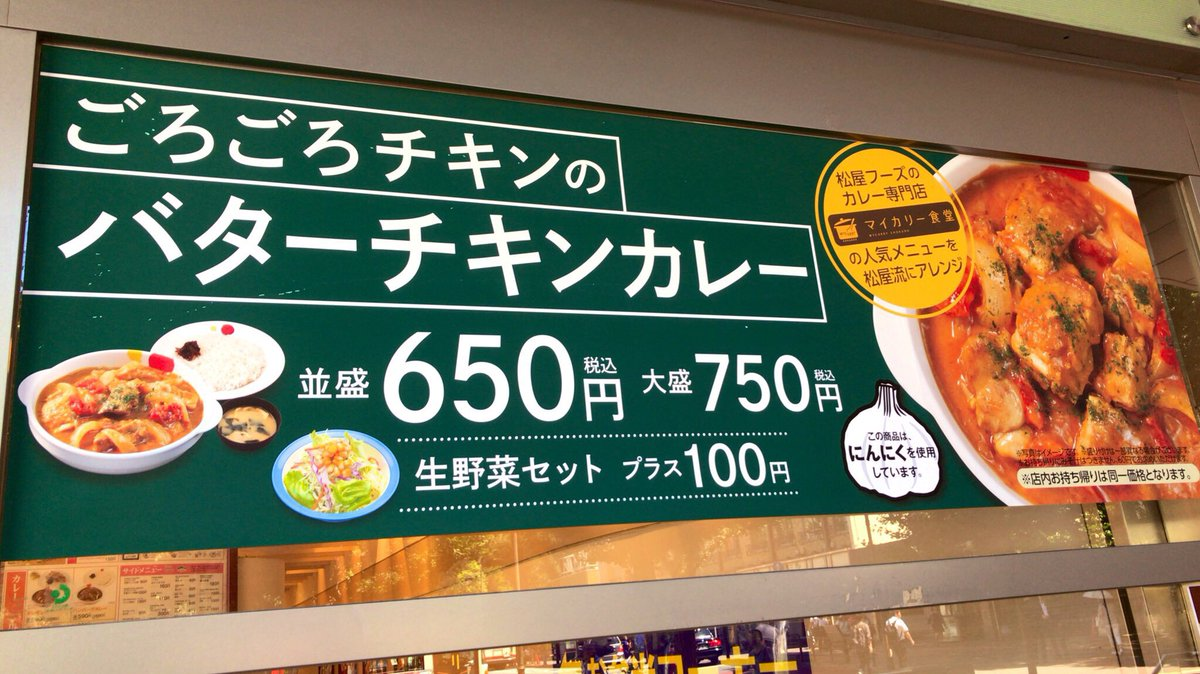 カレー アレンジ チキン バター
