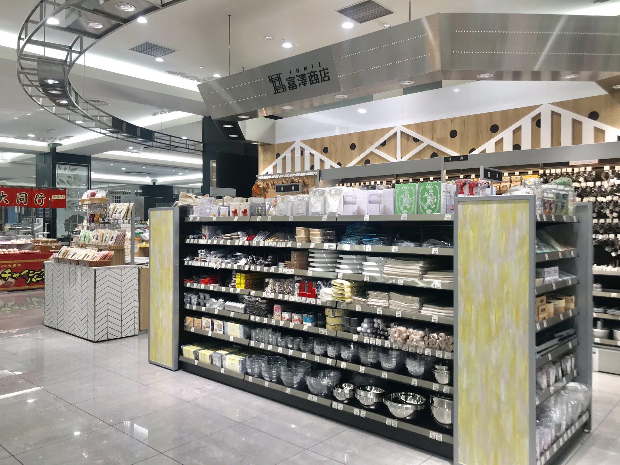 商店 富沢