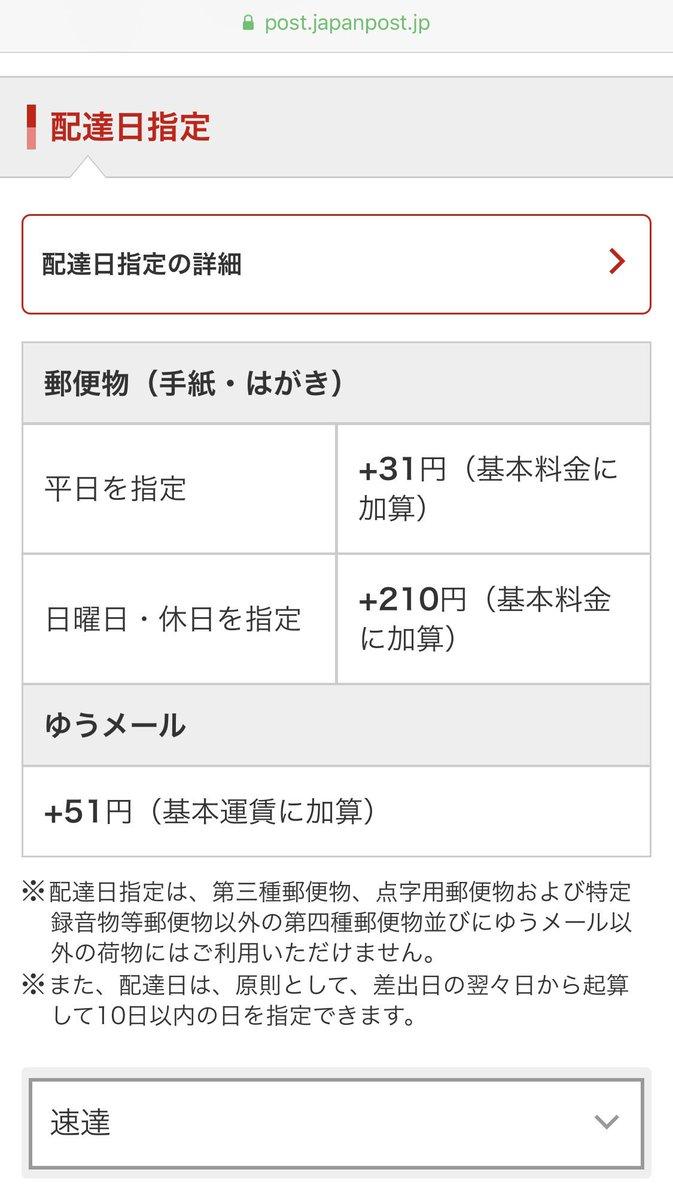 土曜日 配達 郵便 普通