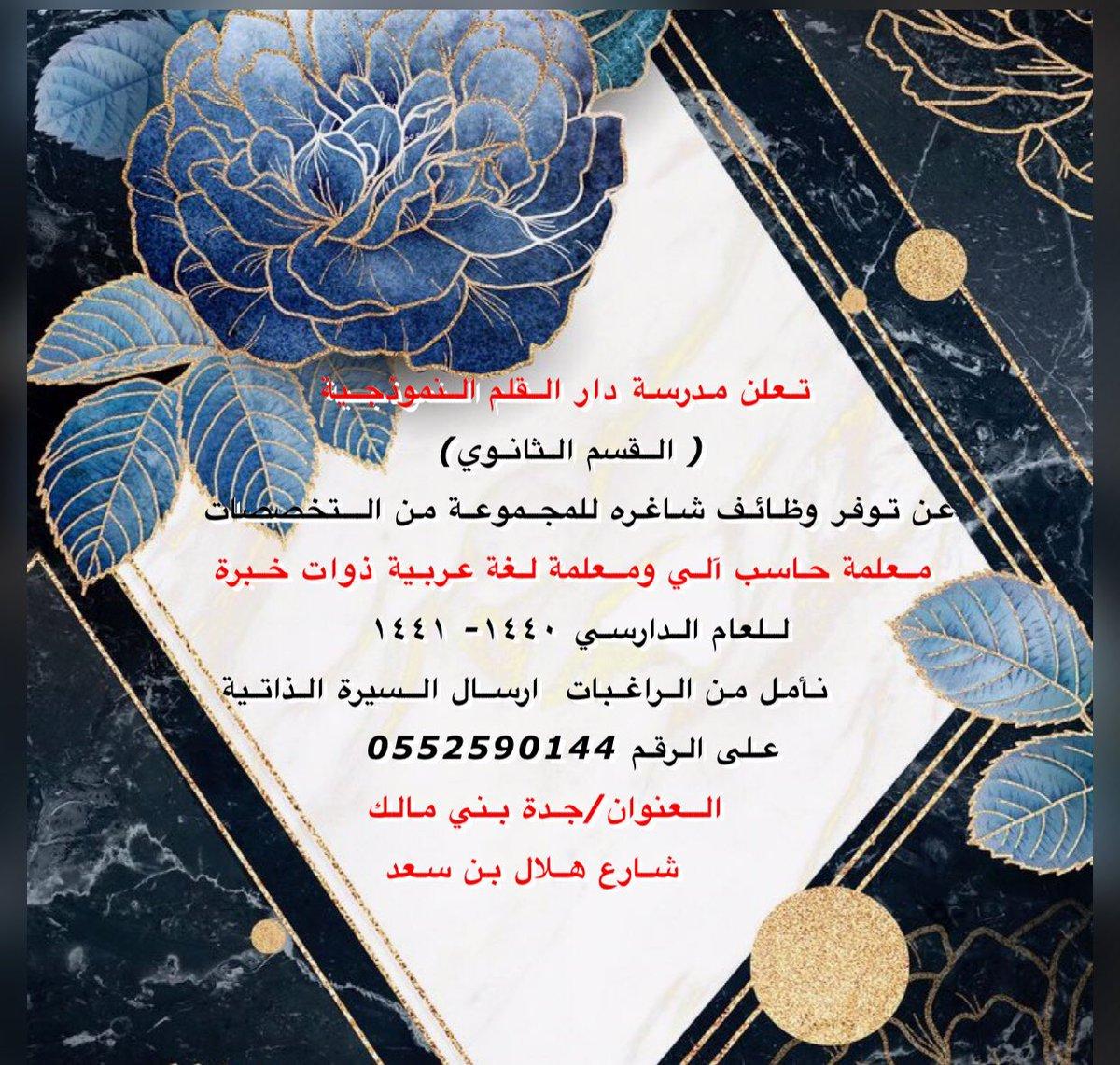 تعلن ( مدرسة دار القلم النموذجيه ) ب #جدة  عن توفر وظائف #معلمات لمجموعة من التخصصات  معلمة حاسب آلى معلمة لغة عربية ذوات خبرة      #وظائف_نسائيه #وظائف_تعليمية #وظائف  @alqalam36