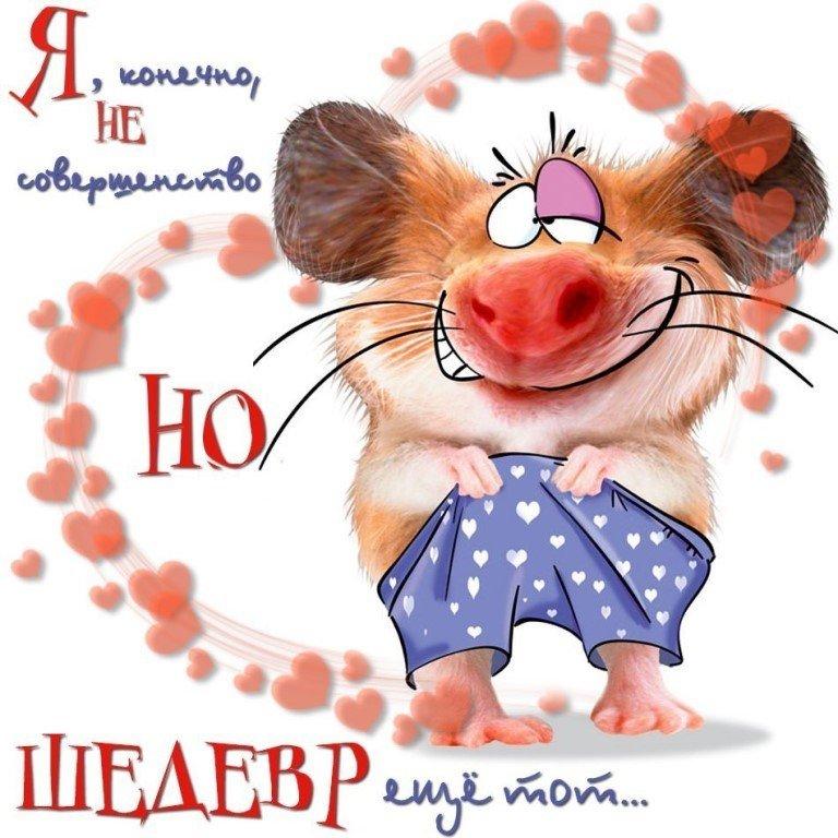 Картинки для друзей с надписями позитивные, день поздравление