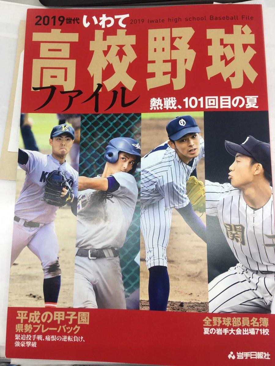 社 高校 新聞 野球 下野