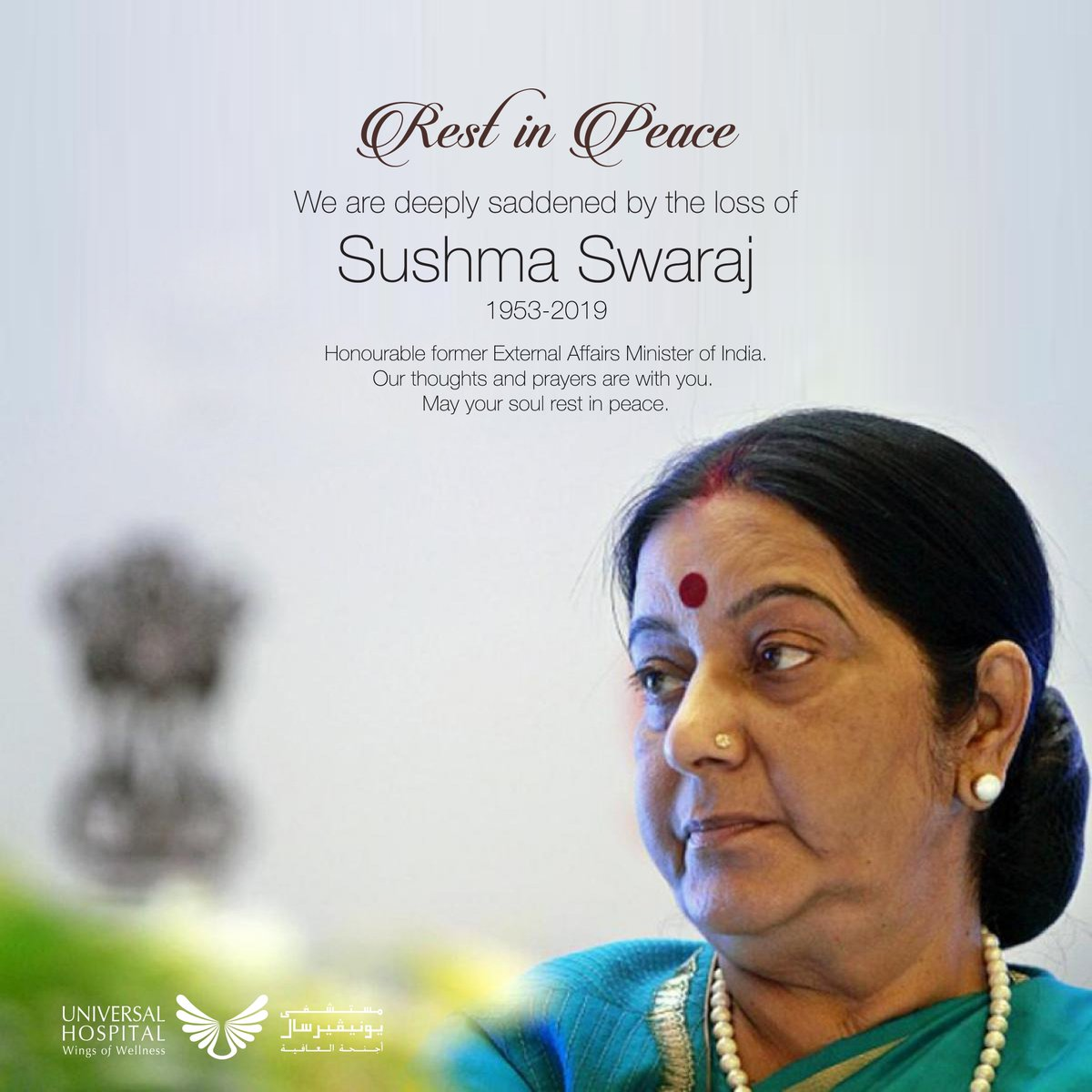 India grieves the demise of a Remarkable Leader!  Condolence for Former Indian foreign minister, @SushmaSwaraj   Sushma Swara had devoted her life to public service and bettering lives of the poor. She was one of a kind, who was a source of inspiration for crores of people.