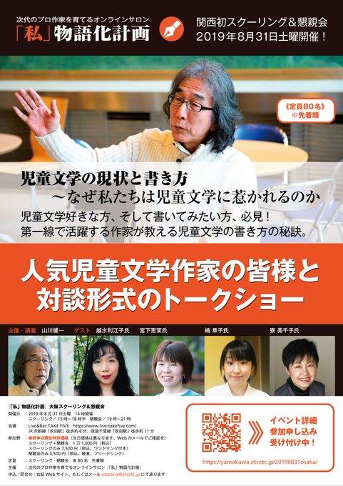 人気児童文学作家トークショー 8/31大阪で開催 - min.t (ミント)