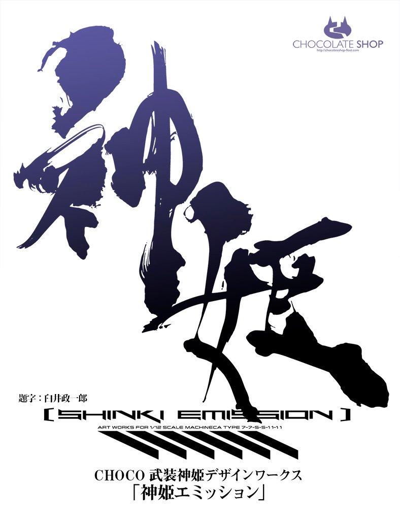 Choco Busou Shinki Design Art Work Book SHINKI EMISSION C96