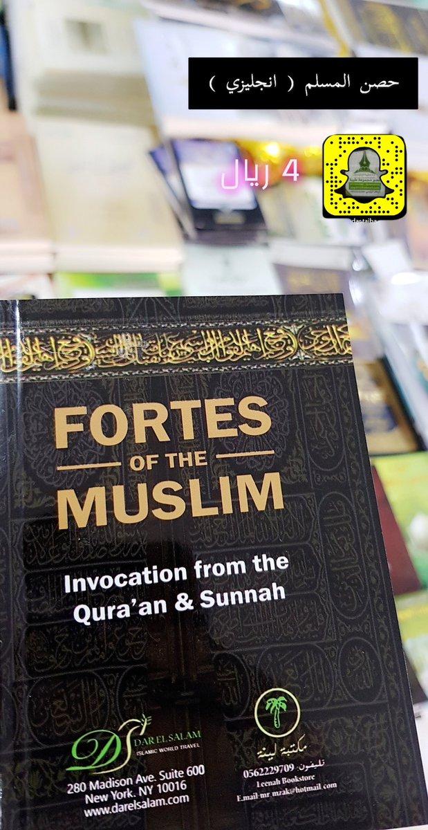 دار طيبة الخضراء בטוויטר كتيب حصن المسلم عربي تركي انجليزي سعر خاص للكميات والتوزيع الخيري