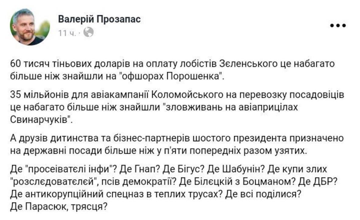 """Партія """"Слуга народу"""" не проводить переговори про коаліцію в Раді, - Разумков - Цензор.НЕТ 1804"""