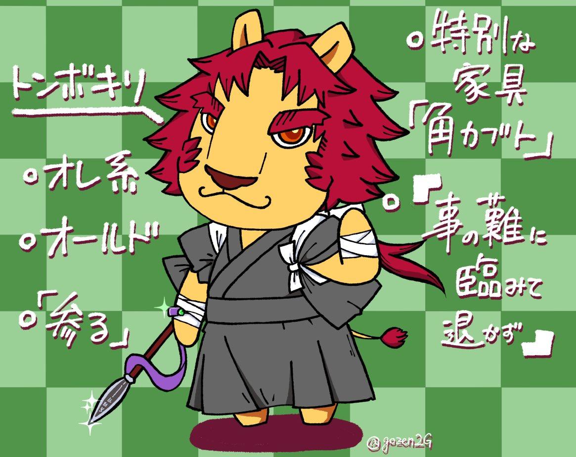 ポケ森 ライオン