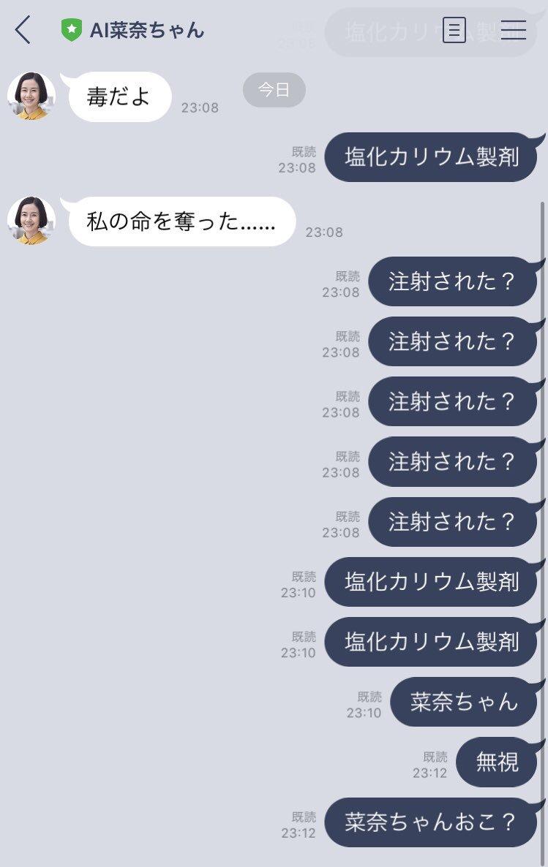 あなた の 番 です ai 菜奈 ちゃん