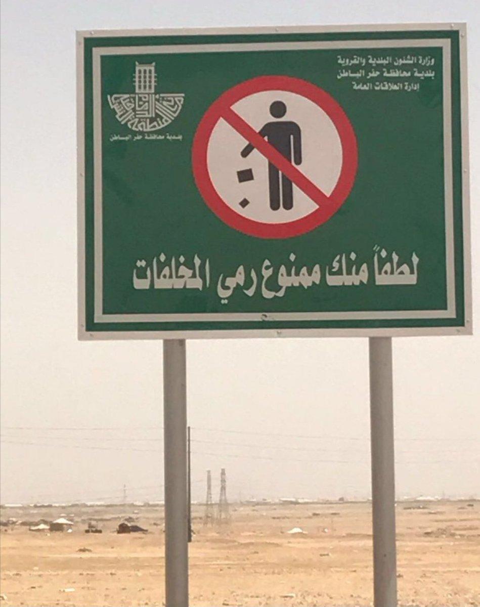 ممنوع رمي النفايات
