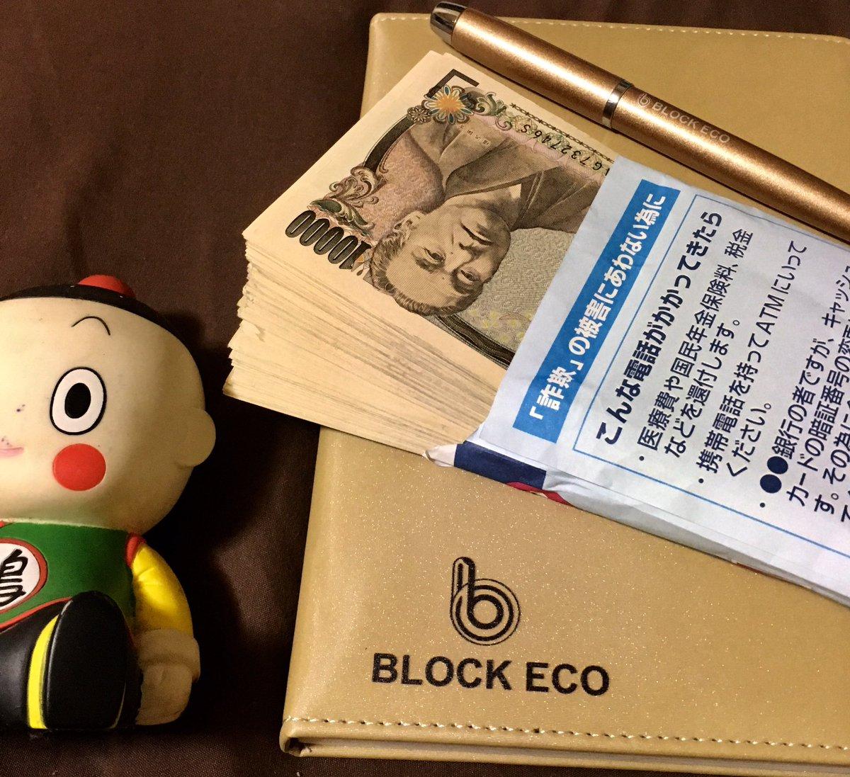 今日でblockecoの原資は全てけいしゅうした…。とっくにご存知なんだろ?オレは穏やかな心を持ちながら、友達からの激しい誘いによって仮想通貨に目覚めた独身のニート…ブロエコ大好きサイヤ人、孫悟空だっ!#blockeco #ブロックエコ #ダウンには50 #パーセント #還元 #BlockEco