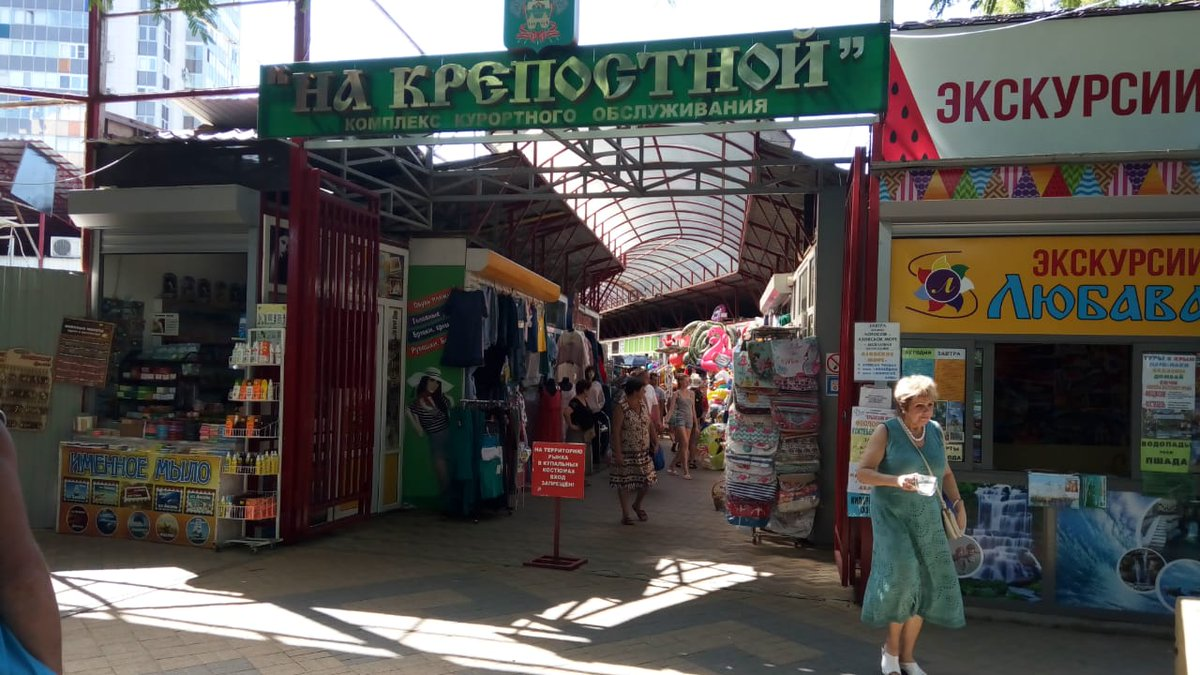 анапа казачий рынок фото важные условия важно
