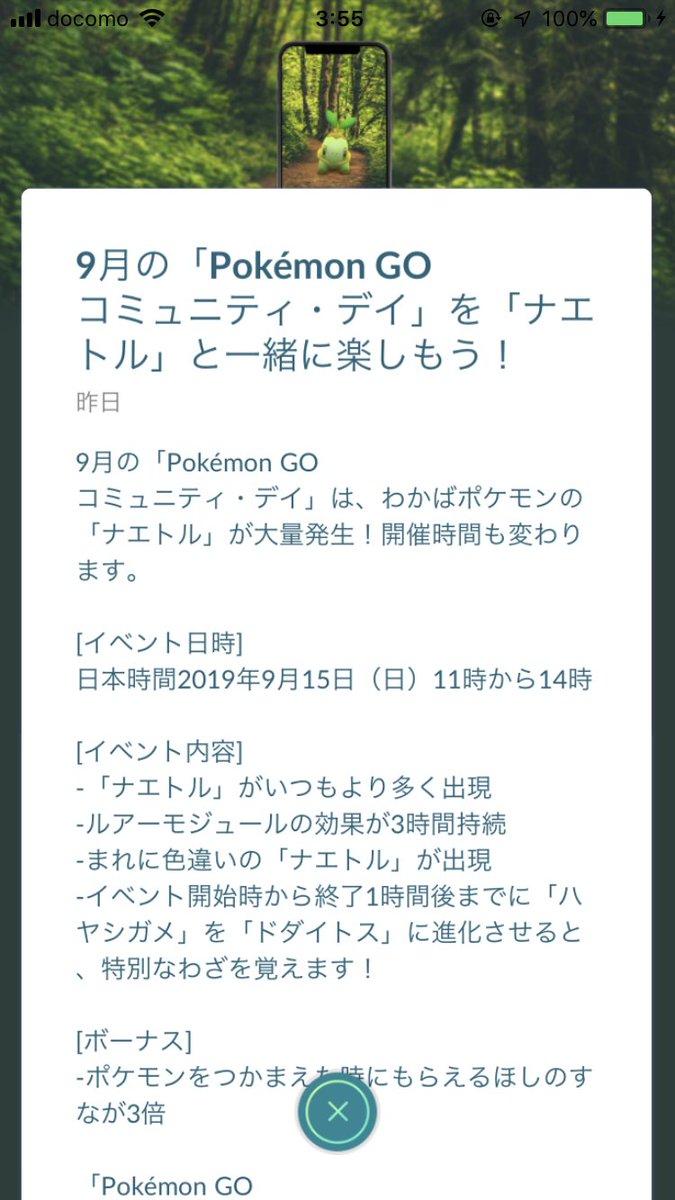 ポケモン go ナエトル イベント