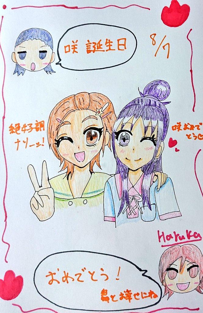 はるか (@Haruka11160915)さんのイラスト
