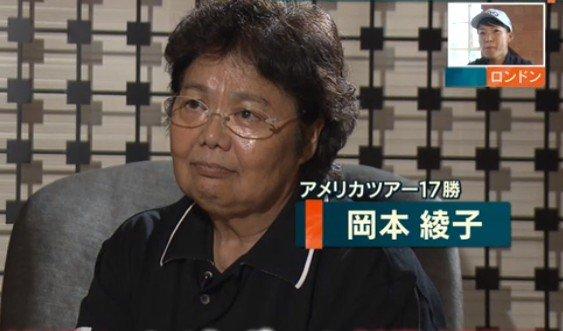 ちょ!かって日本女子ゴルフ界の女王として君臨していた岡本綾子さん、小錦さんにみたいになってますやん! 現在68歳になられたそうです。  #女子ゴルフ界  #渋野日向子 #渋野日向子プロ #Golf  #時の流れ #アメリカLPGAツアー #フォロバ100パー  #フォロバ100 #followme #followback #F4F