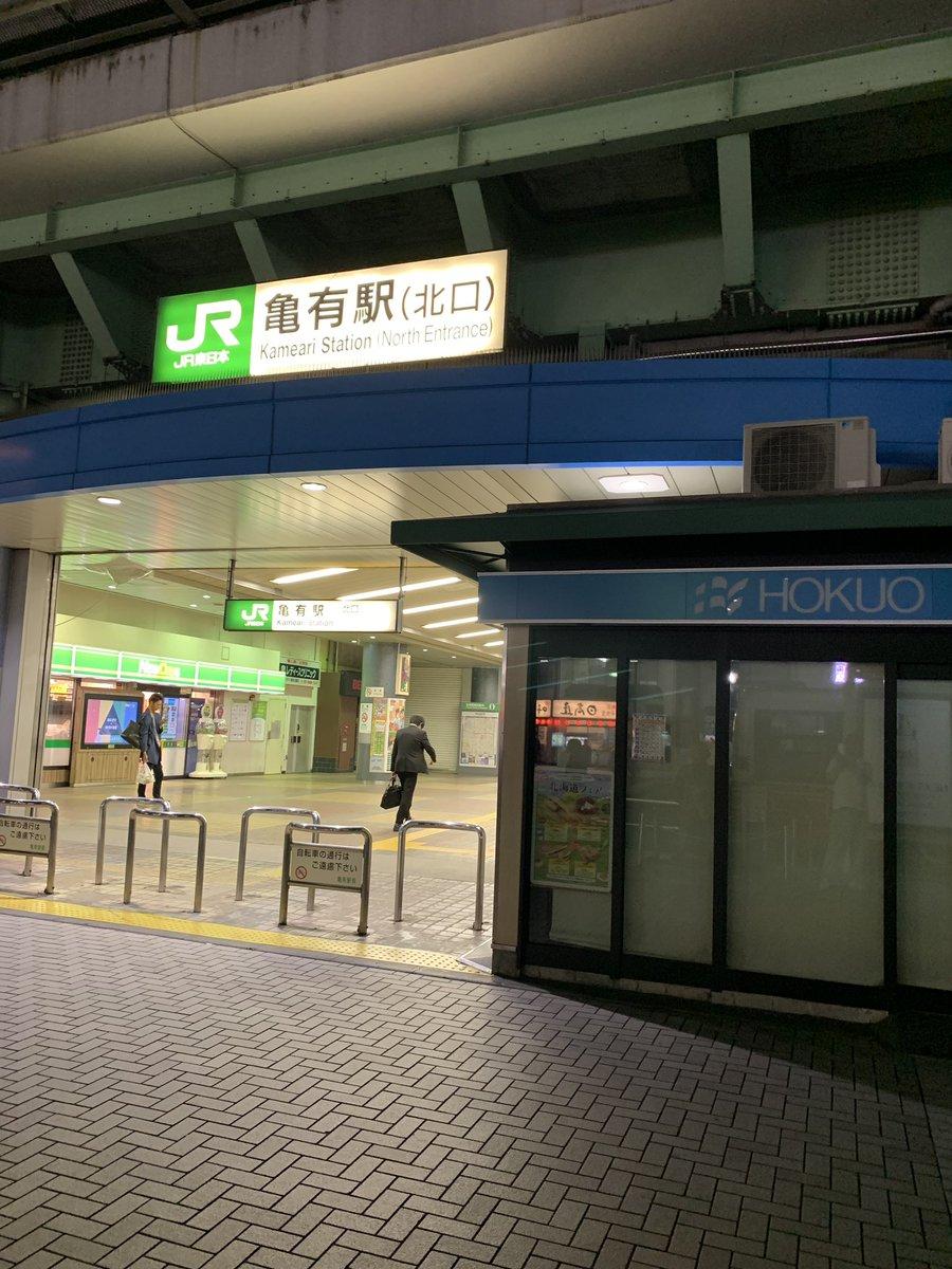 あぶねぇ〜よ!何とか終電間に合ったよ亀有駅でレンタルでしたよ。恋愛相談でしたよ。やっと我が家がみえたね!よかった、それとshugoproject演者さん皆様撮影お疲れ様でした!今日は新宿ヒルトン東京でしたよ!また、月末撮影よろしくお願い致します?これから、いいね?お返しいたします。よろしくね